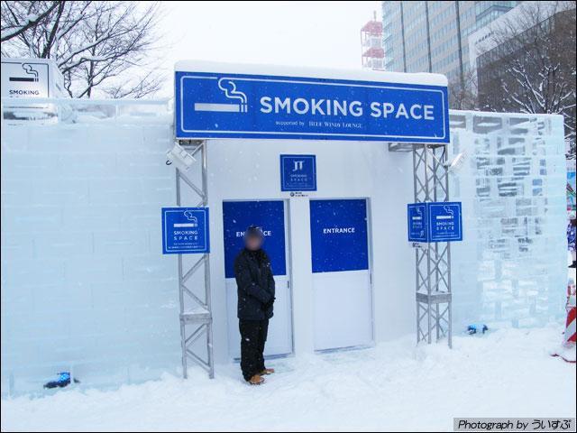 2丁目「道新 氷の広場」「喫煙所」