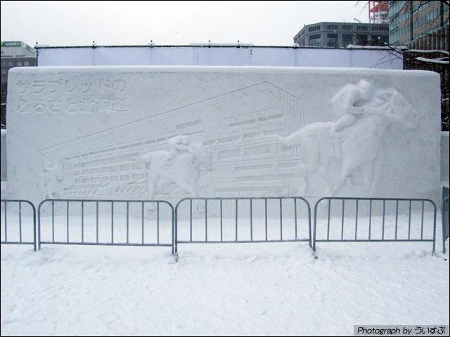 中雪像「新・札幌競馬場」