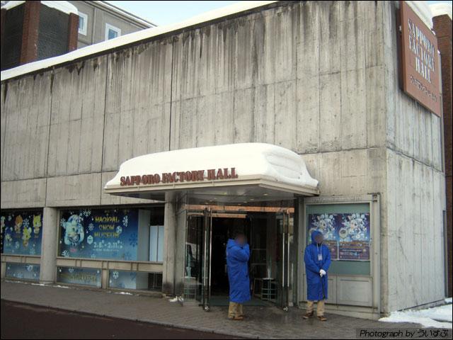 サッポロファクトリー ホール