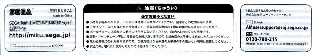 初音ミク Project DIVA F マスコットフィギュア 第1弾