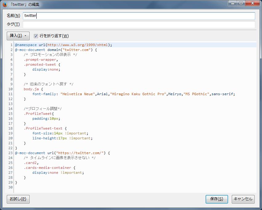 Firefox Add-on Stylish / Chrome