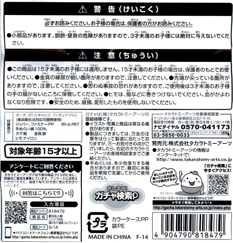夏目友人帳 ニャンコ先生湯けむり温泉コレクション