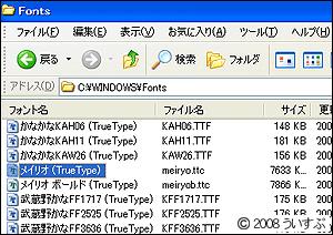 Windows XPのフォント管理画面