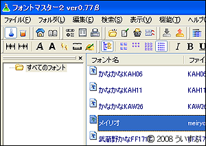 FontMaster2画面
