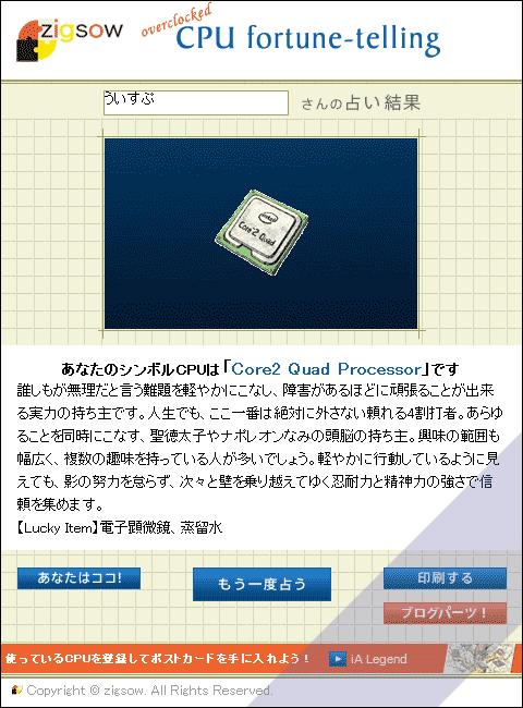 CPU占い