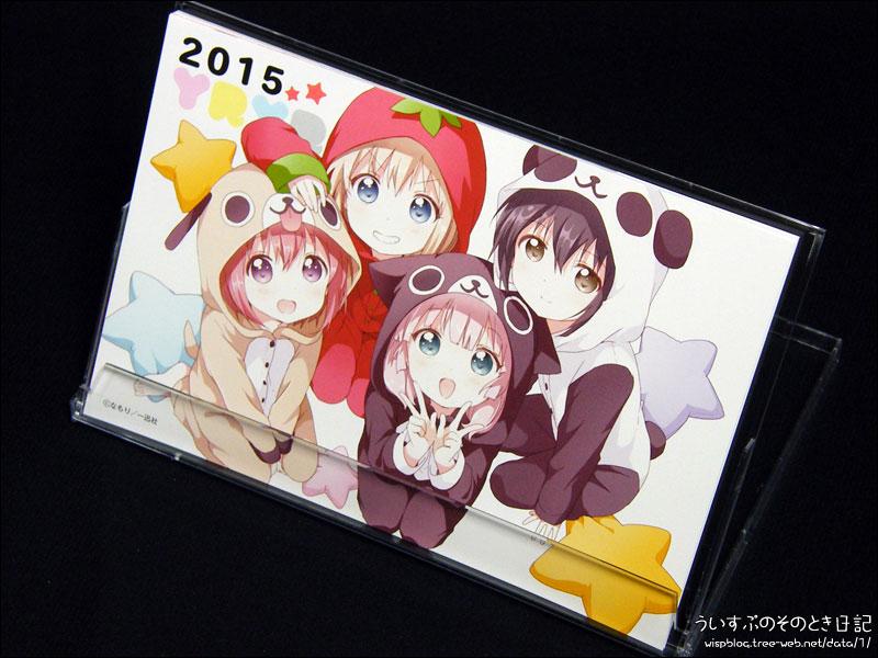 2015年 ゆるゆり カレンダー