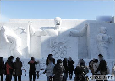 中雪像 日本だから、できる。新しいオリンピック!