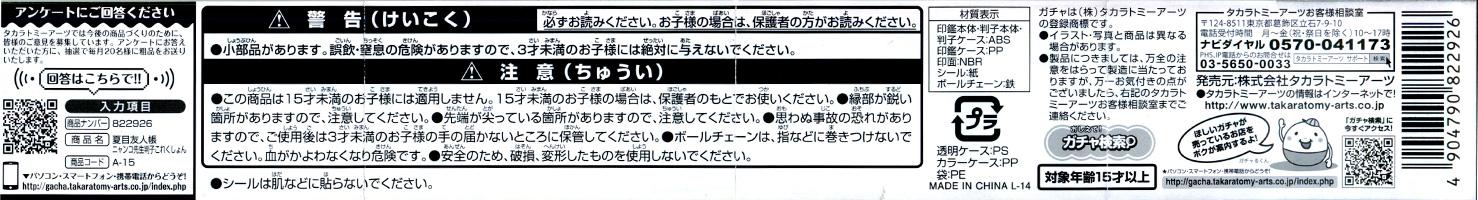 タカラトミーアーツ 夏目友人帳 ニャンコ先生判子これくしょん