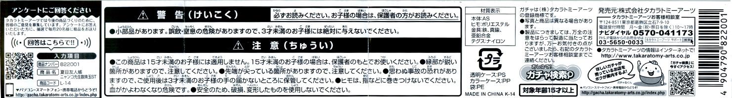 タカラトミーアーツ 夏目友人帳 ニャンコ先生数珠ストラップ