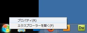 Windows 自動ログイン