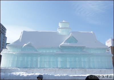 大氷像 箱館奉行所庁舎