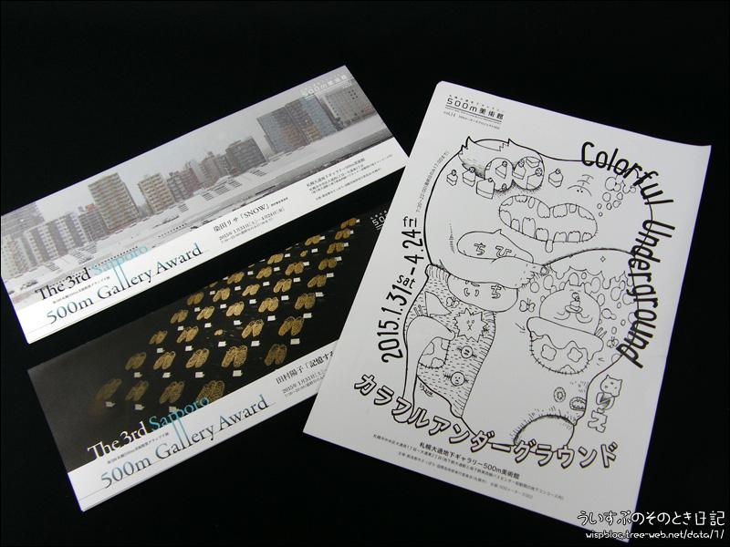 札幌大通地下ギャラリー 500m 美術館