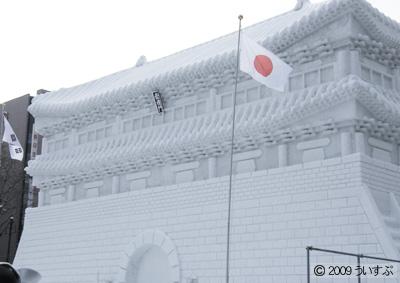 大雪像 「崇礼門」(すうれいもん)