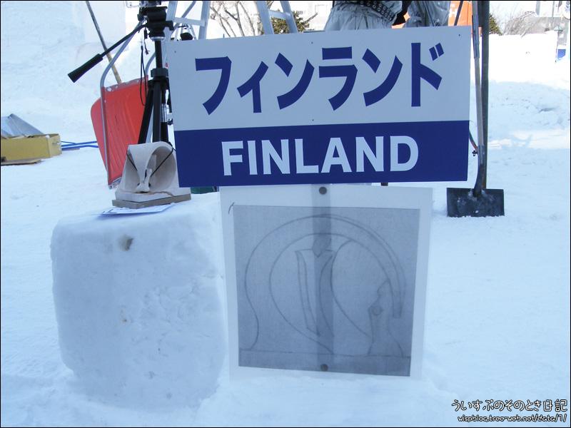 大通11丁目 国際雪像コンクール フィンランド