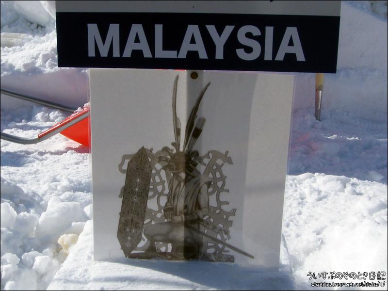 大通11丁目 国際雪像コンクール マレーシア
