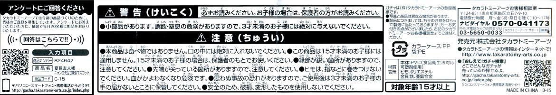 夏目友人帳 ニャンコ先生甘味処マスコット