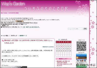 桜・梅ブログデザイン