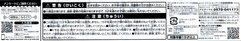 夏目友人帳 ニャンコ先生 和おもちゃ根付