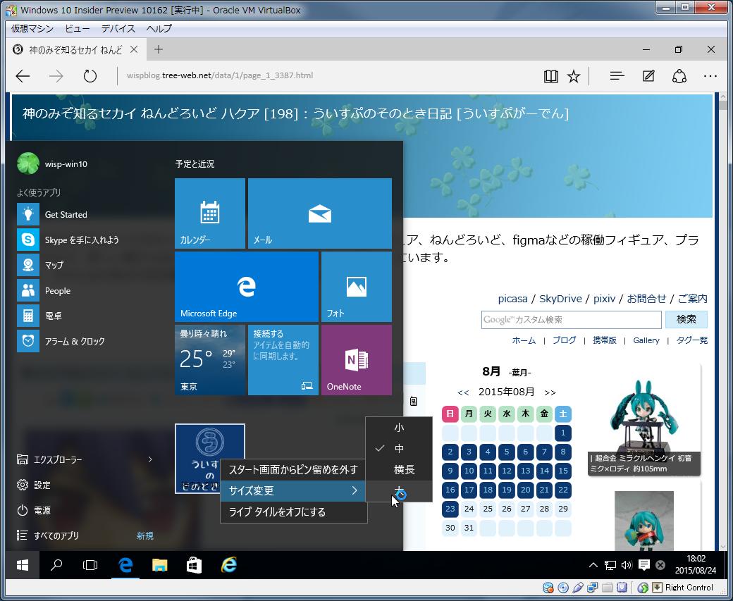 Windows カスタムタイル