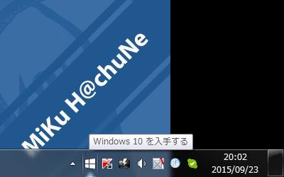 「Windows 10を入手する」