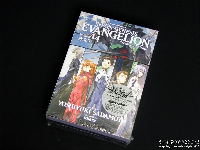 「新世紀エヴァンゲリオン」 第14巻 プレミアム限定版