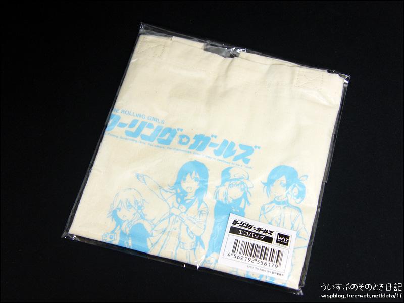 「ローリング☆ガールズ」エコバッグ