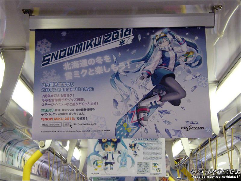 SNOW MIKU 2016「雪ミクラッピング市電」