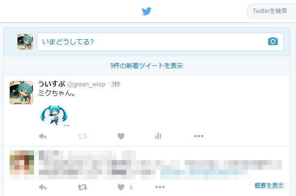 Twitter Web 版 (Stylish CSS適用)
