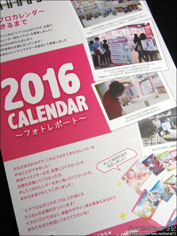 初音ミク2016年piaproカレンダー