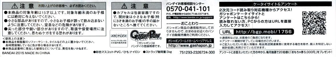 魔法少女まどか☆マギカ ソウルジェムストラップα