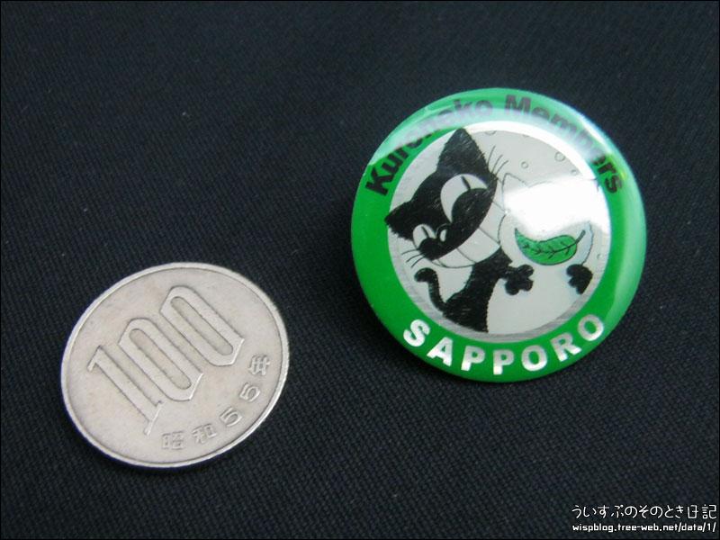 クロネコメンバーズ「クロネコピンバッチ・札幌」