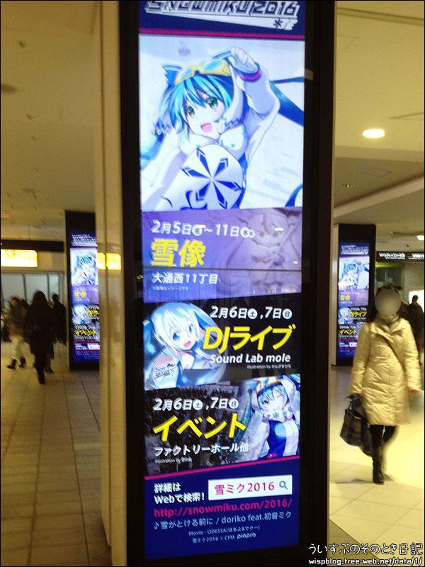 地下鉄さっぽろ駅前のピラービジョン(デジタルサイネージ)