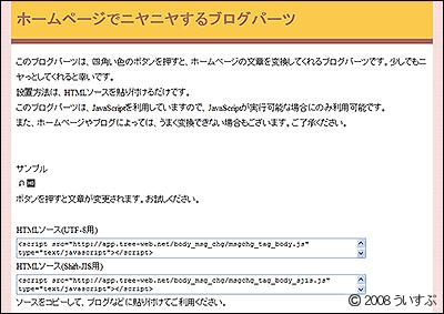 JavaScriptで動く、ホームページの文章を変換するブログパーツ