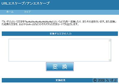 URLのエスケープ/アンエスケープの処理をするアプリ