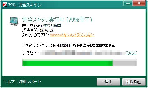 ウイルスチェック