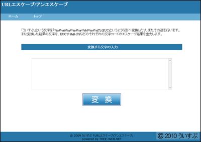 URLエスケープ/アンエスケープ Webアプリの更新