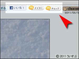 mixiやFacebook の likeとcheck/share のメモ