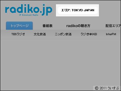 radikoが北海道地区で試験配信がスタート