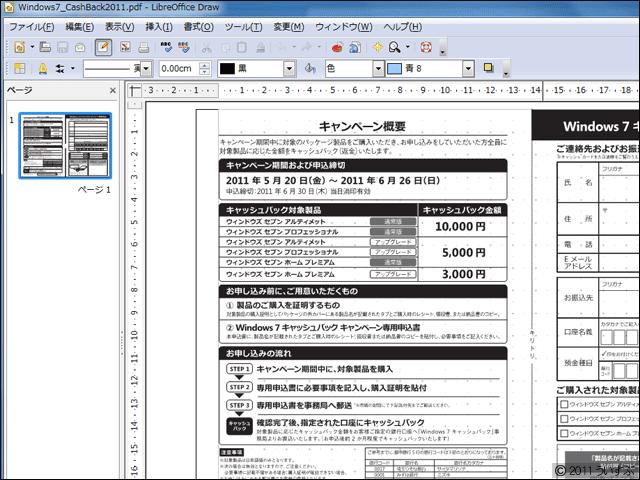 LibreOfficeのDrawでPDFを編集する。
