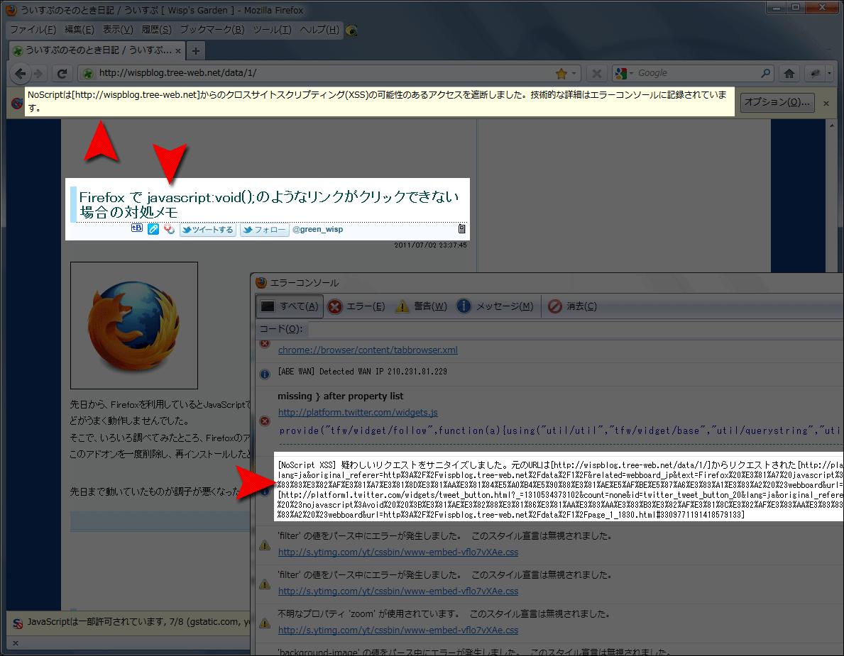 FirefoxのアドオンであるNoScriptがXSSの可能性を警告する件について