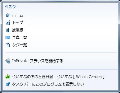 ブログにサイト固定 (Pinned Sites) の機能を実装してみました。