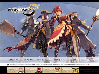 ファンタジーアース ゼロの5th Anniversaryページを見てびっくり。