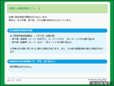 オリジナルアプリ「北海道限定のニュース」を更新しました。