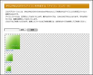 JPEG/PNG/GIFからアイコンを作成する「アイコン コンバータ」を公開しました。