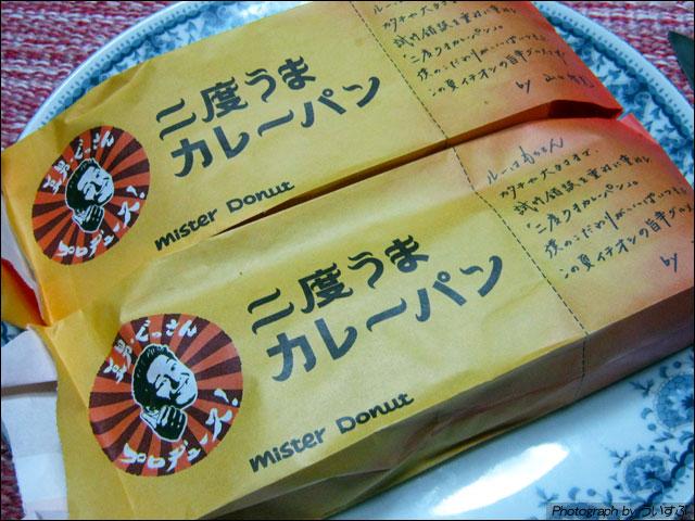 ミスタードーナッツのカレーパン