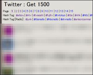 禁止ワードを追加したらいい感じになった「Twitter : Get 1500」