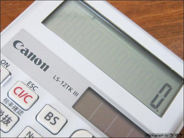 Canonの電卓「LS-12TKIII」の電池を取り替えた。