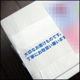 ヨドバシカメラで買い物してみました。注文当日配送Ver.