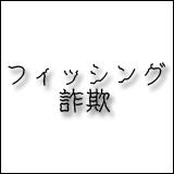 「スクウェア・エニックス」を騙るフィッシング詐欺について (4)
