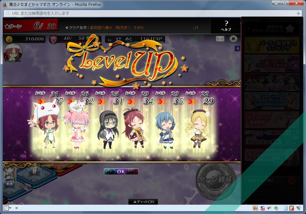 ブラウザゲーム「魔法少女まどか☆マギカ オンライン」を久しぶりにINした。